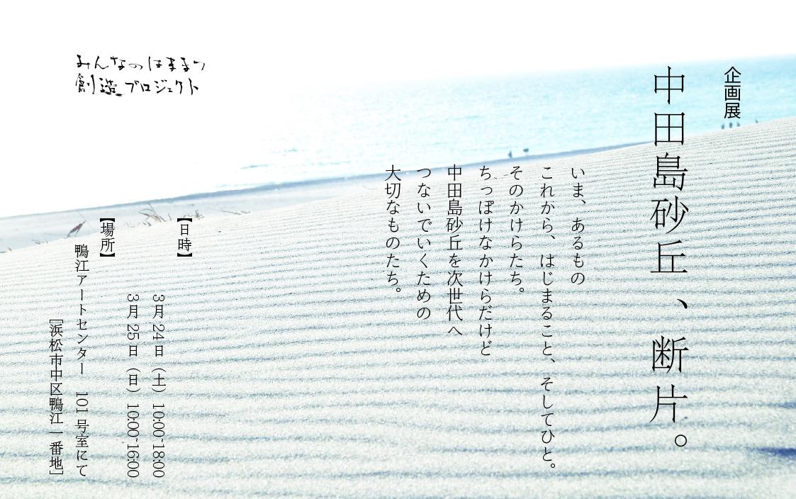 中田島砂丘、断片。